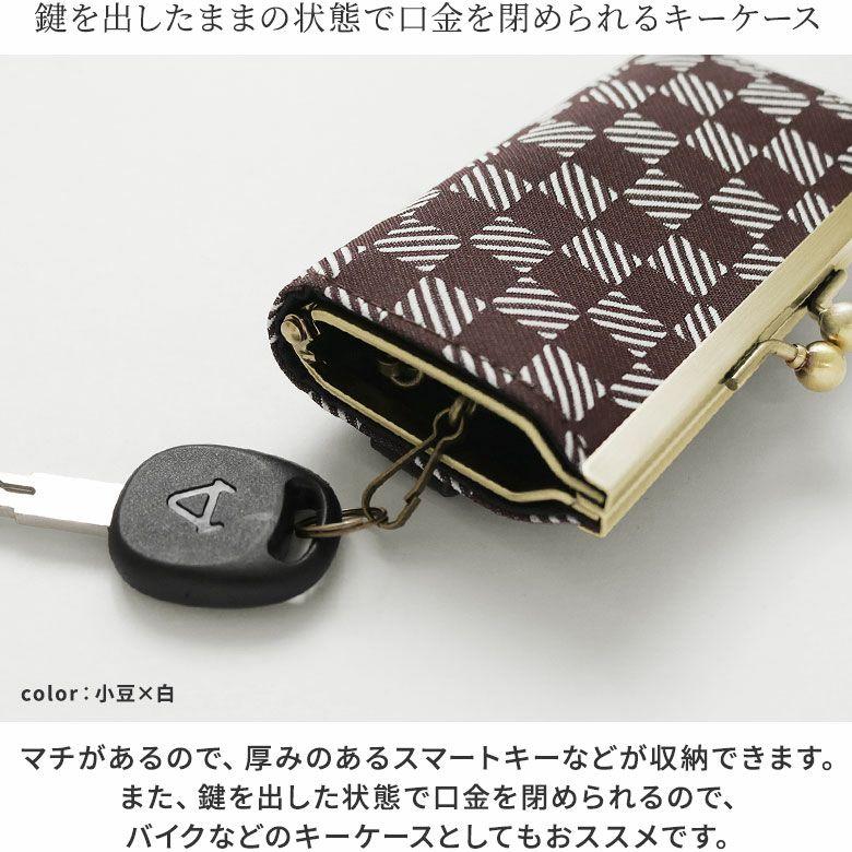 AYANOKOJI 綾市松 箱足がま口キーケース 鍵を出したまま、口金を閉められるキーケース。市松模様をモダンにアレンジした綾市松シリーズから、箱足がま口キーケースです。マチがあるので、厚みのあるスマートキーなどが収納できます。また、鍵を出した状態で口金を閉められるので、バイクなどのキーケースとしてもおススメです。