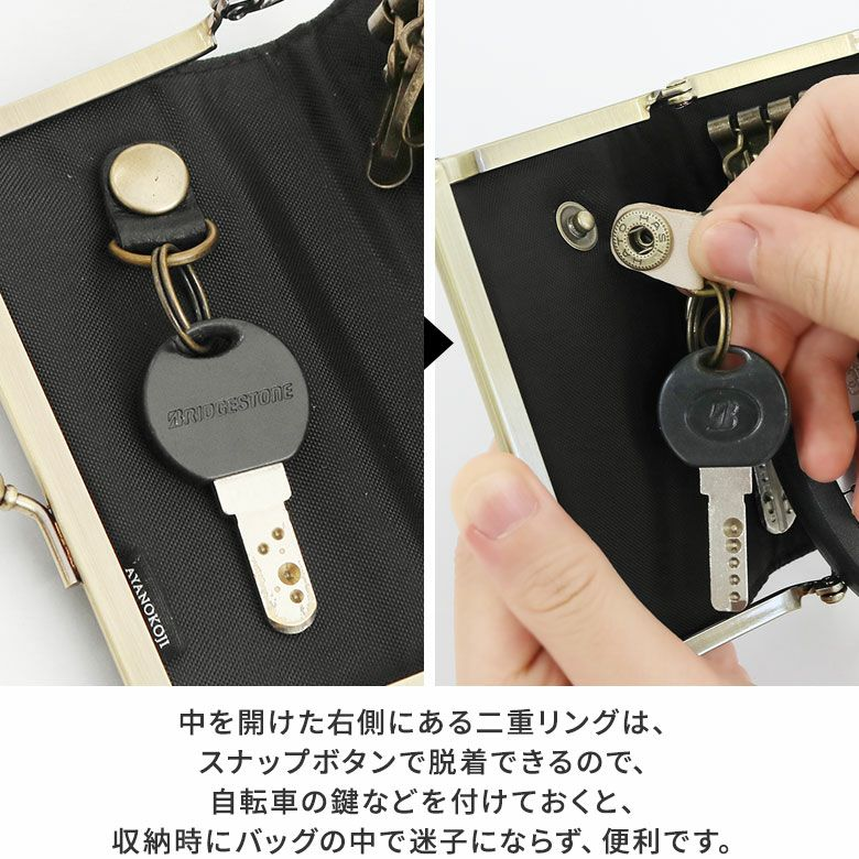 AYANOKOJI 綾市松 箱足がま口キーケース 中を開けた右側にある二重リングは、スナップボタンで脱着できるので、自転車の鍵などを付けておくと、収納時にバッグの中で迷子にならず、便利です。