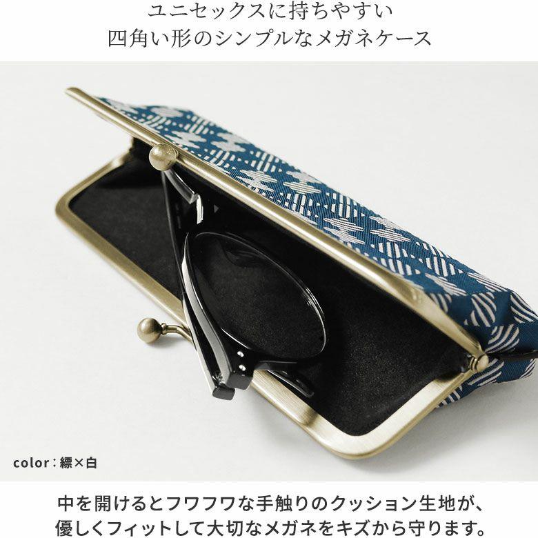 AYANOKOJI 綾市松 がま口KAKUメガネケース ユニセックスに持ちやすい、四角い形のシンプルなメガネケース。市松模様をモダンにアレンジした綾市松シリーズから、シンプルな形のがま口KAKUメガネケースです。シンプルな四角いフォルムで使いやすく、プレゼントにもおススメです。中を開けるとフワフワな手触りのクッション生地が、優しくフィットして大切なメガネをキズから守ります。
