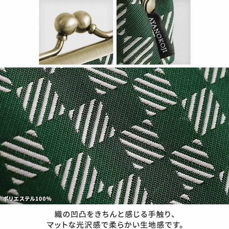 AYANOKOJI 綾市松 がま口KAKUメガネケース ディティール見せ 生地アップ ビジネス&カジュアルに映える上品なカラー。織の凹凸をきちんと感じる手触り、マットな光沢感で柔らかい生地感です。単純な市松模様とは異なった、斜めに入ったラインが特徴的。カジュアルにもスーツスタイルにも合うシックなデザインです。