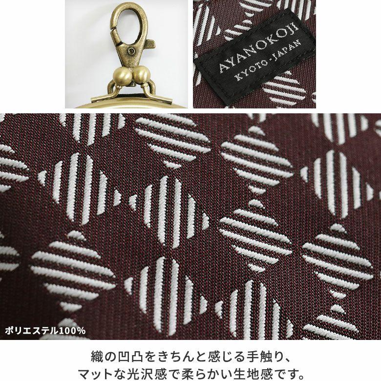 AYANOKOJI 綾市松 がま口チョークポーチ+(プラス) ディティール見せ 生地アップ ビジネス&カジュアルに映える上品なカラー。織の凹凸をきちんと感じる手触り、マットな光沢感で柔らかい生地感です。単純な市松模様とは異なった、斜めに入ったラインが特徴的。カジュアルにもスーツスタイルにも合うシックなデザインです。