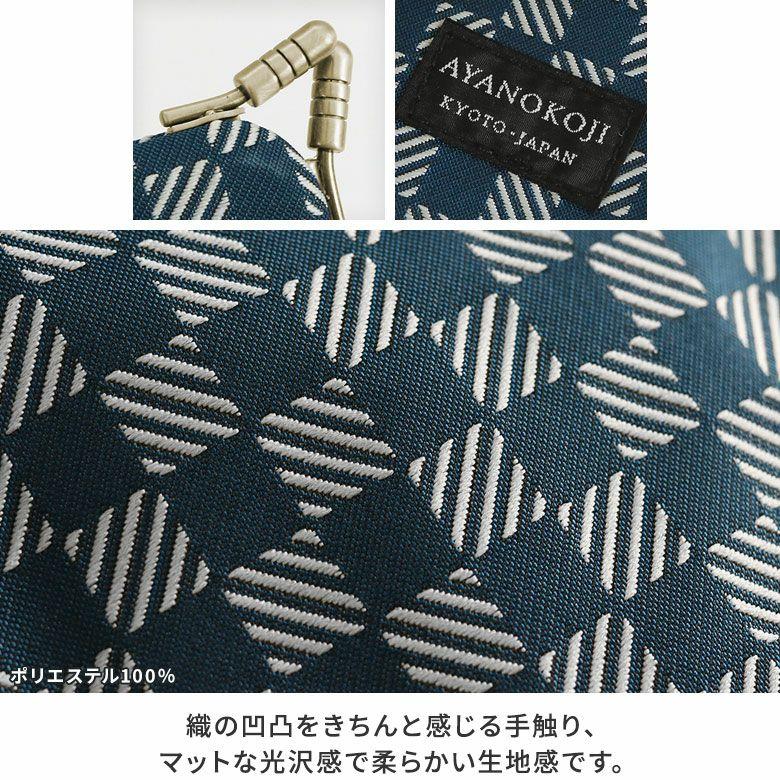 AYANOKOJI 綾市松 天溝がま口ウォレット(ロング) ディティール見せ 生地アップ ビジネス&カジュアルに映える上品なカラー。織の凹凸をきちんと感じる手触り、マットな光沢感で柔らかい生地感です。単純な市松模様とは異なった、斜めに入ったラインが特徴的。カジュアルにもスーツスタイルにも合うシックなデザインです。