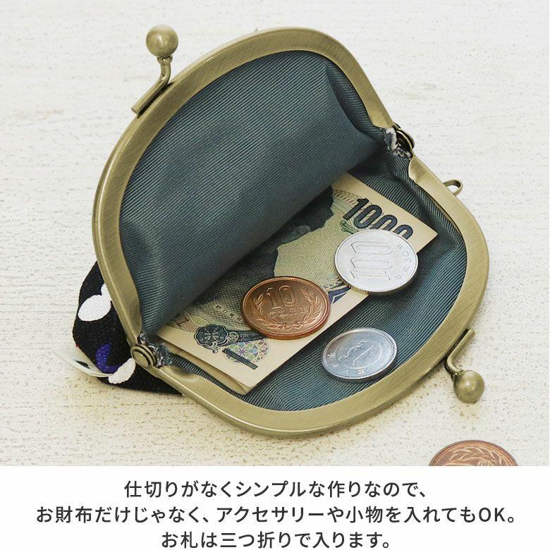 AYANOKOJI  3.3寸がま口財布 仕切りがなくシンプルな作りなので、お財布だけじゃなく、アクセサリーや小物を入れてもOK。お札は三つ折りで入ります。