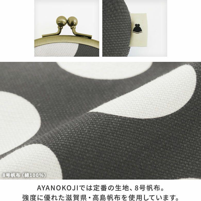 AYANOKOJI  3.3寸がま口財布 生地 8号帆布(綿100%) 強度に優れた滋賀県・高島帆布を使用しています。