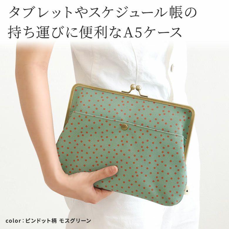 AYANOKOJI  がま口A5ケース タブレットやスケジュール帳の持ち運びに便利なA5ケース