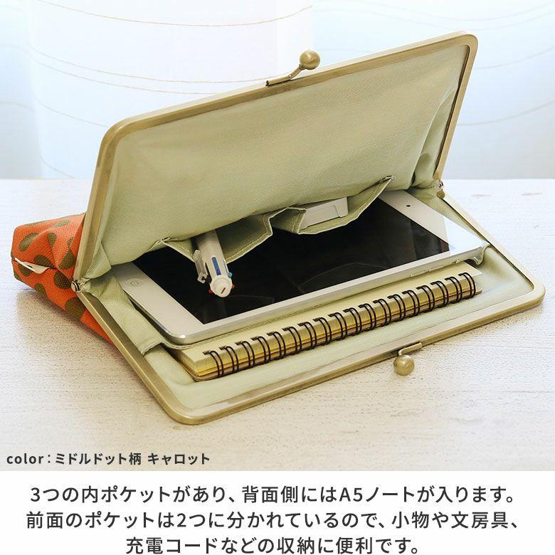 AYANOKOJI  がま口A5ケース 3つの内ポケットがあり、背面側にはA5ノートが入ります。前面のポケットは2つに分かれているので、小物や文房具、充電コードなどの収納に便利です。