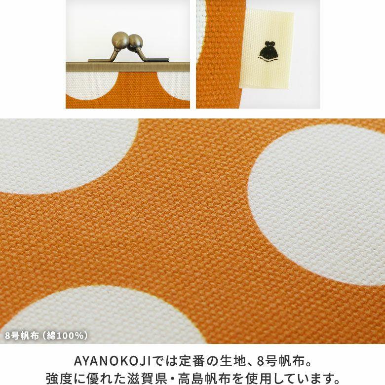 AYANOKOJI  がま口A5ケース 綿100% AYANOKOJIでは定番の生地、8号帆布。強度に優れた滋賀県・高島帆布を使用しています。