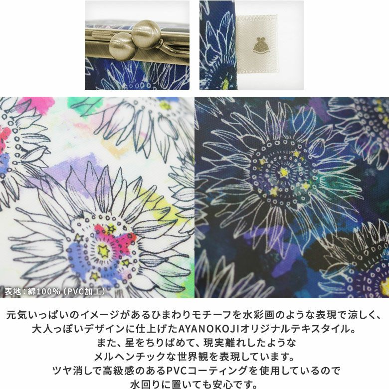 AYANOKOJI 向日葵PVC 鏡付きがま口コスメBOX 元気いっぱいなイメージがある夏の代表的なモチーフ、「向日葵(ひまわり)」を水彩画のような表現で涼しく、大人っぽいデザインに仕上げたAYANOKOJIオリジナルテキスタイルです。星をちりばめて、現実離れしたようなメルヘンチックな世界観を表現。ツヤ消しで高級感のあるPVCコーティングを使用しているので水や汚れもサッと拭くだけでお手入れ簡単です。元気いっぱいなイメージがある夏の代表的なモチーフ、「向日葵(ひまわり)」を水彩画のような表現で涼しく、大人っぽいデザインに仕上げたAYANOKOJIオリジナルテキスタイルです。星をちりばめて、現実離れしたようなメルヘンチックな世界観を表現。ツヤ消しで高級感のあるPVCコーティングを使用しているので水や汚れもサッと拭くだけでお手入れ簡単です。