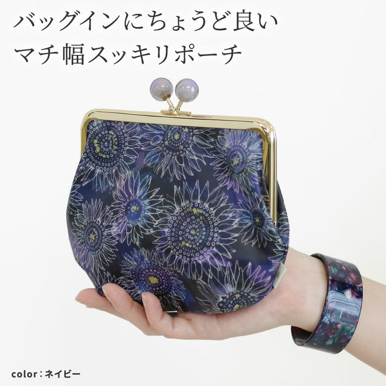 AYANOKOJI 向日葵PVC 5寸がま口スッキリポーチ バッグインにちょうど良いマチ幅スッキリポーチ