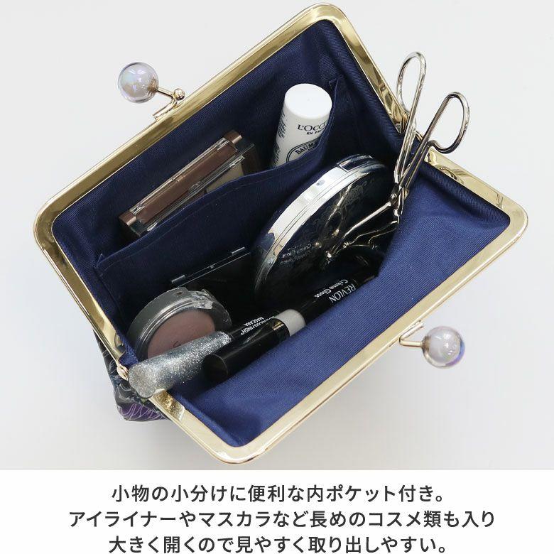 AYANOKOJI 向日葵PVC 5寸がま口スッキリポーチ 小物の小分けに便利な内ポケット付き。アイライナーやマスカラなど長めのコスメ類も入り、大きく開くので見やすく取り出しやすい。