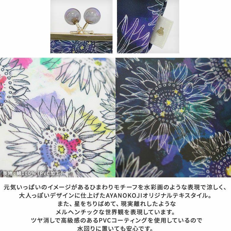 AYANOKOJI 向日葵PVC 5寸がま口スッキリポーチ 元気いっぱいなイメージがある夏の代表的なモチーフ、「向日葵(ひまわり)」を水彩画のような表現で涼しく、大人っぽいデザインに仕上げたAYANOKOJIオリジナルテキスタイルです。星をちりばめて、現実離れしたようなメルヘンチックな世界観を表現。ツヤ消しで高級感のあるPVCコーティングを使用しているので水や汚れもサッと拭くだけでお手入れ簡単です。