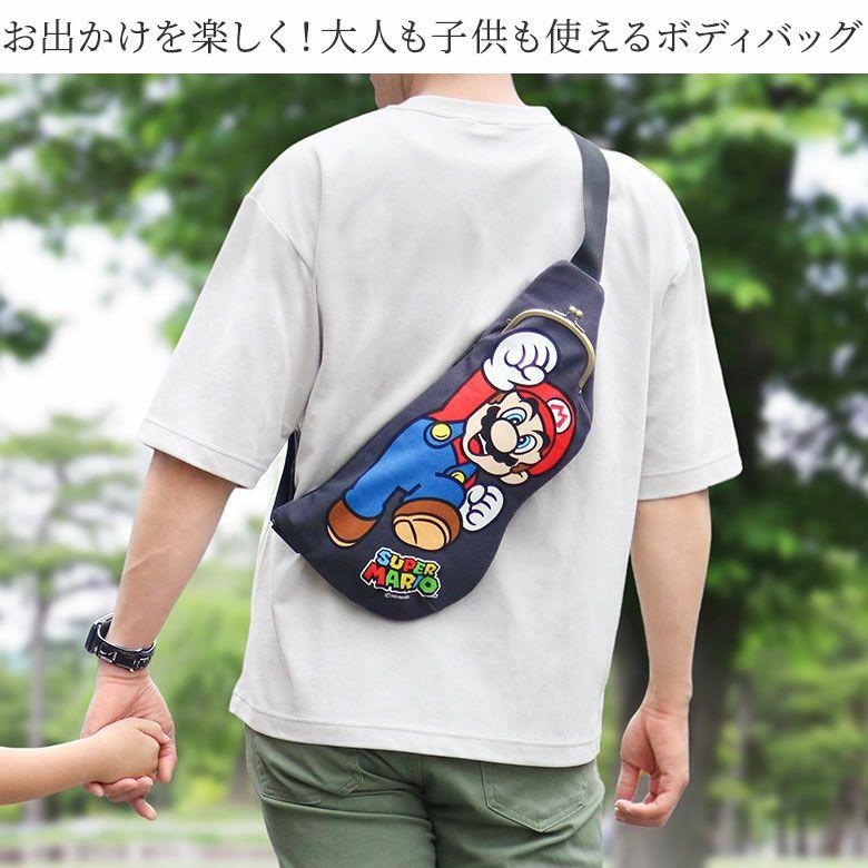 AYANOKOJI パルコ×スーパーマリオ コラボアイテム がま口ボディバッグ お出かけを楽しく!大人も子供も使えるボディバッグ