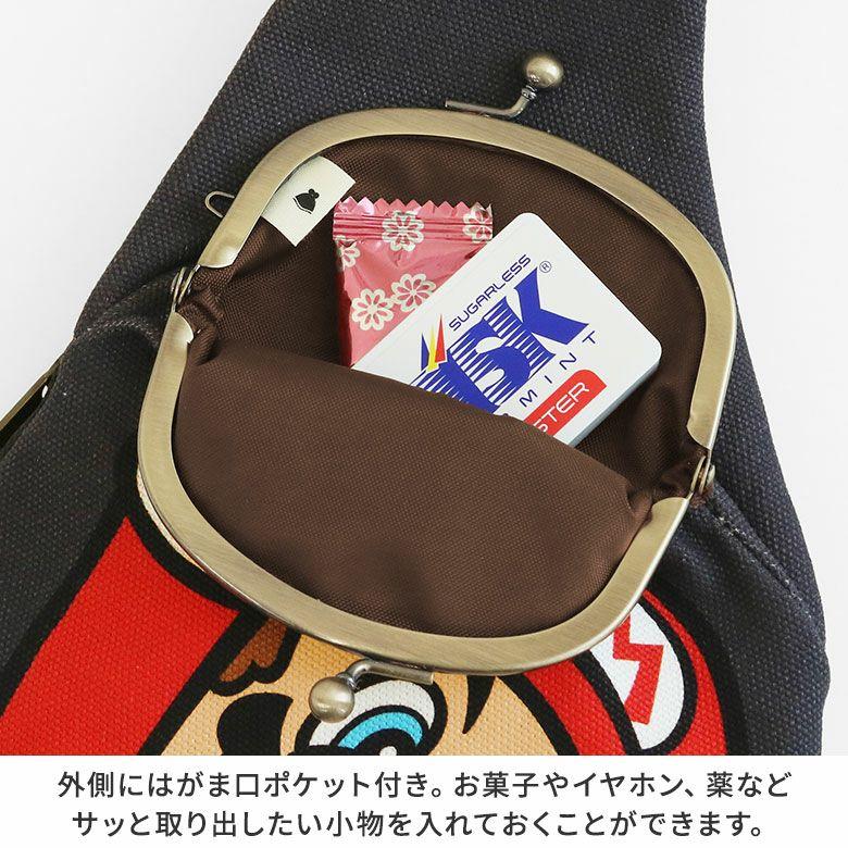 AYANOKOJI パルコ×スーパーマリオ コラボアイテム がま口ボディバッグ 外側にはがま口ポケット付き。お菓子やイヤホン、薬などサッと取り出したい小物を入れておくことができます。