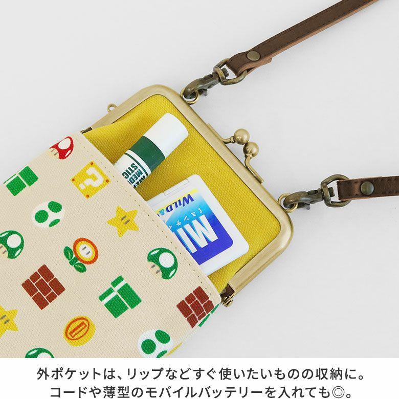 AYANOKOJI パルコ×スーパーマリオ コラボアイテム がま口ショルダーケース+(プラス) 外ポケットは、リップなどすぐ使いたいものの収納に。コードや薄型のモバイルバッテリーを入れてもOK。