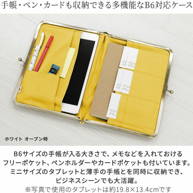 AYANOKOJI 帆布 がまドット ブックカバー型がま口多機能ケース B6 360ページ対応 ノート・ペン・カードも収納できる、多機能なB6対応ケース。B6サイズの手帳が入る大きさで、メモなどを入れておけるフリーポケット、ペンホルダーやカードポケットも付いた便利なブックカバー型がま口多機能ケースです。ミニサイズのタブレットと薄手の手帳とを同時に収納でき、ビジネスシーンでも大活躍。