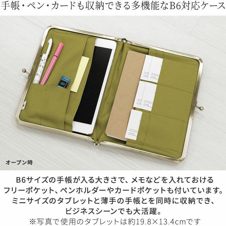 AYANOKOJI 帆布 がまの実 ブックカバー型がま口多機能ケース B6 360ページ対応 ノート・ペン・カードも収納できる、多機能なB6対応ケース。B6サイズの手帳が入る大きさで、メモなどを入れておけるフリーポケット、ペンホルダーやカードポケットも付いた便利なブックカバー型がま口多機能ケースです。ミニサイズのタブレットと薄手の手帳とを同時に収納でき、ビジネスシーンでも大活躍。
