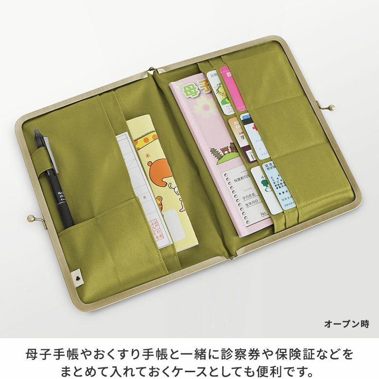 AYANOKOJI 帆布 がまの実 ブックカバー型がま口多機能ケース B6 360ページ対応 母子手帳やおくすり手帳と一緒に診察券や保険証などをまとめて入れておくケースとしても便利です。