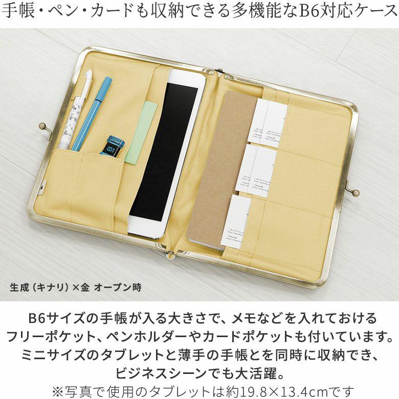 AYANOKOJI 帆布 HAKUドット ブックカバー型がま口多機能ケース B6 360ページ対応 ノート・ペン・カードも収納できる、多機能なB6対応ケース。B6サイズの手帳が入る大きさで、メモなどを入れておけるフリーポケット、ペンホルダーやカードポケットも付いた便利なブックカバー型がま口多機能ケースです。ミニサイズのタブレットと薄手の手帳とを同時に収納でき、ビジネスシーンでも大活躍。