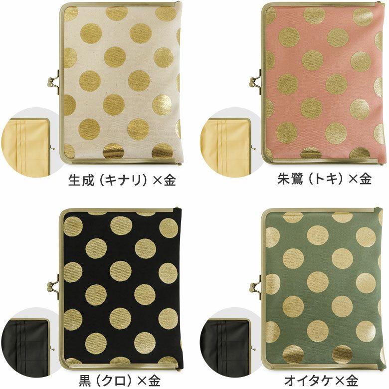 AYANOKOJI 帆布 HAKUドット ブックカバー型がま口多機能ケース B6 360ページ対応 カラーバリエーション見せ