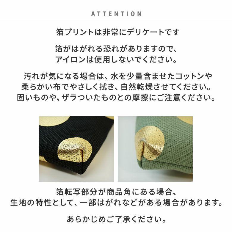 AYANOKOJI 帆布 HAKUドット ブックカバー型がま口多機能ケース B6 360ページ対応 ATTENTION この製品は箔プリント加工を施しております。・箔転写部分は非常にデリケートです。箔が剥がれるおそれがありますので、アイロンがけはできません。・汚れが気になる箇所は、水を少量含ませたコットンや柔らかい布でやさしく拭き、自然乾燥させてください。・固いものや、ザラついたものとの摩擦にご注意ください。・箔転写部分が商品角にある場合、生地の特性として、一部はがれなどがある場合があります。