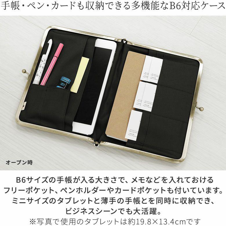 AYANOKOJI 帆布 蛸唐草 ブックカバー型がま口多機能ケース B6 360ページ対応 ノート・ペン・カードも収納できる、多機能なB6対応ケース。B6サイズの手帳が入る大きさで、メモなどを入れておけるフリーポケット、ペンホルダーやカードポケットも付いた便利なブックカバー型がま口多機能ケースです。ミニサイズのタブレットと薄手の手帳とを同時に収納でき、ビジネスシーンでも大活躍。