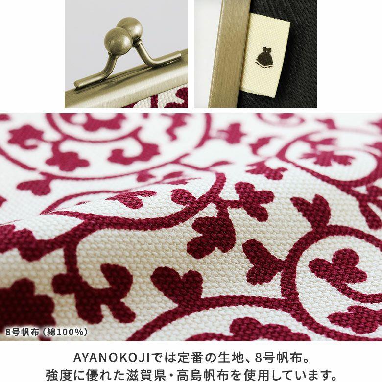 AYANOKOJI 帆布 蛸唐草 ブックカバー型がま口多機能ケース B6 360ページ対応 ディティール見せ 生地アップ