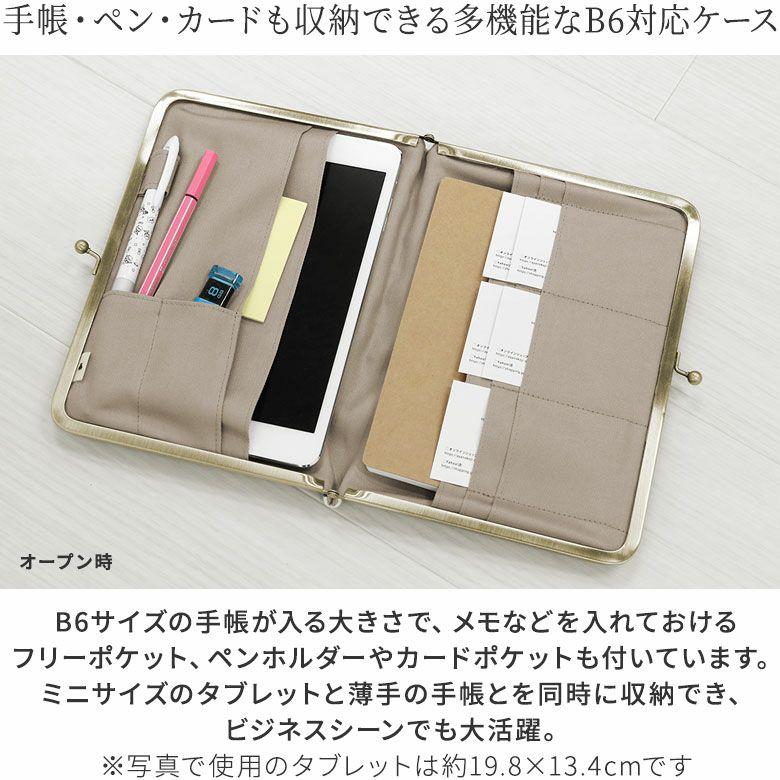 AYANOKOJI 帆布 にこだま柄 ブックカバー型がま口多機能ケース B6 360ページ対応 ノート・ペン・カードも収納できる、多機能なB6対応ケース。B6サイズの手帳が入る大きさで、メモなどを入れておけるフリーポケット、ペンホルダーやカードポケットも付いた便利なブックカバー型がま口多機能ケースです。ミニサイズのタブレットと薄手の手帳とを同時に収納でき、ビジネスシーンでも大活躍。
