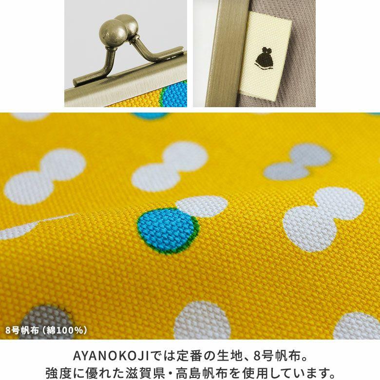 AYANOKOJI 帆布 にこだま柄 ブックカバー型がま口多機能ケース B6 360ページ対応 ディティール見せ 生地アップ