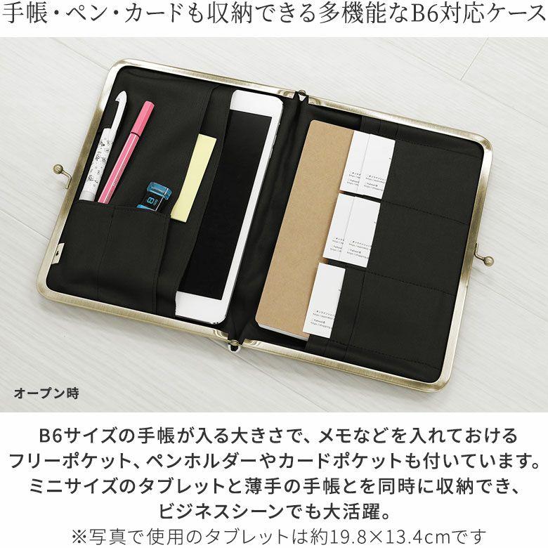 AYANOKOJI 帆布 唐草 水玉 ブックカバー型がま口多機能ケース B6 360ページ対応 ノート・ペン・カードも収納できる、多機能なB6対応ケース。B6サイズの手帳が入る大きさで、メモなどを入れておけるフリーポケット、ペンホルダーやカードポケットも付いた便利なブックカバー型がま口多機能ケースです。ミニサイズのタブレットと薄手の手帳とを同時に収納でき、ビジネスシーンでも大活躍。