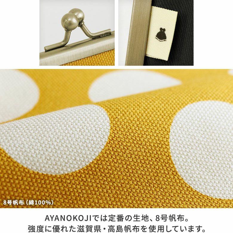 AYANOKOJI 帆布 唐草 水玉 ブックカバー型がま口多機能ケース B6 360ページ対応 ディティール見せ 生地アップ
