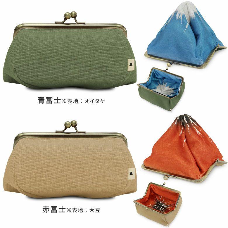 AYANOKOJI びっくりがま口 5寸がま口コスメポーチ カラーバリエーション 青富士 赤富士