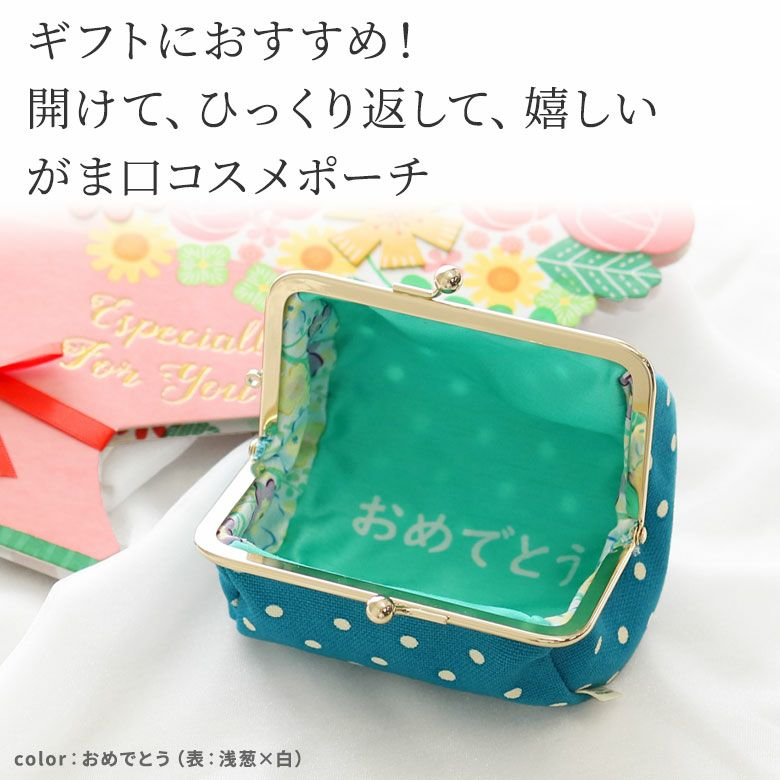 AYANOKOJI メッセージ TAWARA型がま口コスメポーチ(小) ギフトにおすすめ!開けて、ひっくり返して、嬉しい がま口コスメポーチ