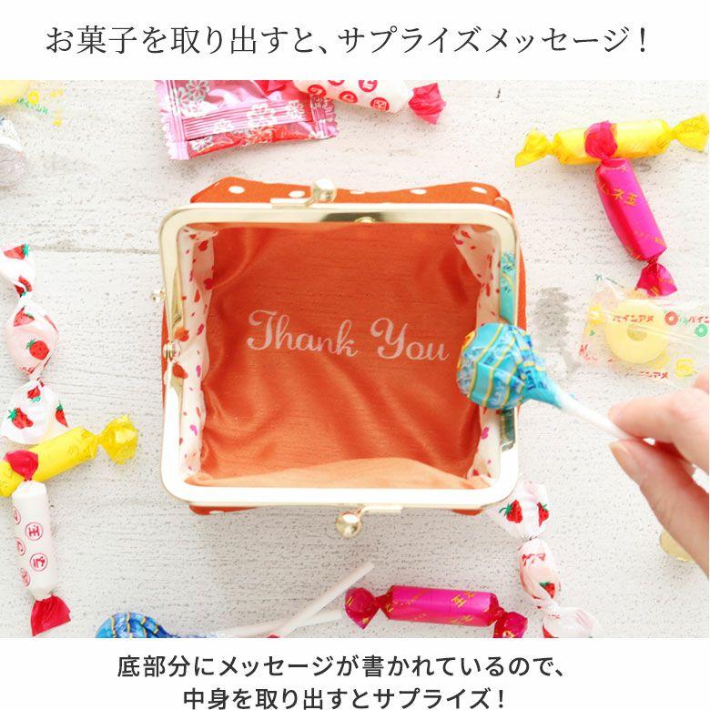 AYANOKOJI メッセージ TAWARA型がま口コスメポーチ(小) お菓子を取り出すと、サプライズメッセージ!底部分にメッセージが書かれているので、中身を取り出すとサプライズ!