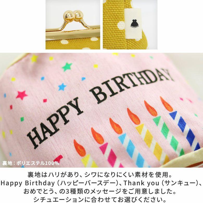 AYANOKOJI メッセージ TAWARA型がま口コスメポーチ(小) 裏地はハリがあり、シワになりにくい素材を使用。Happy Birthday(ハッピーバースデー)、Thank you(サンキュー)、おめでとう、の3種類のメッセージをご用意しました。シチュエーションに合わせてお選びください。