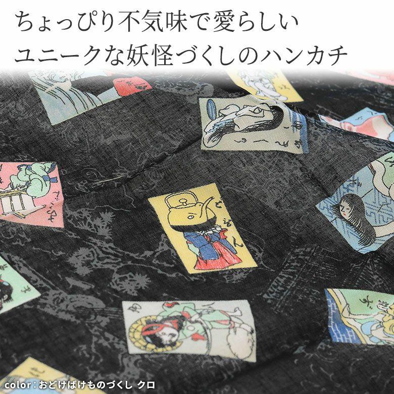 AYANOKOJI  ハンカチ 【妖怪づくし】 ちょっぴり不気味で愛らしいユニークな妖怪づくしのハンカチ