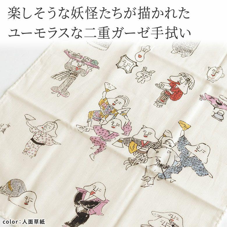 AYANOKOJI  二重ガーゼ手拭い 【妖怪づくし】 楽しそうな妖怪たちが描かれたユーモラスな二重ガーゼ手拭い