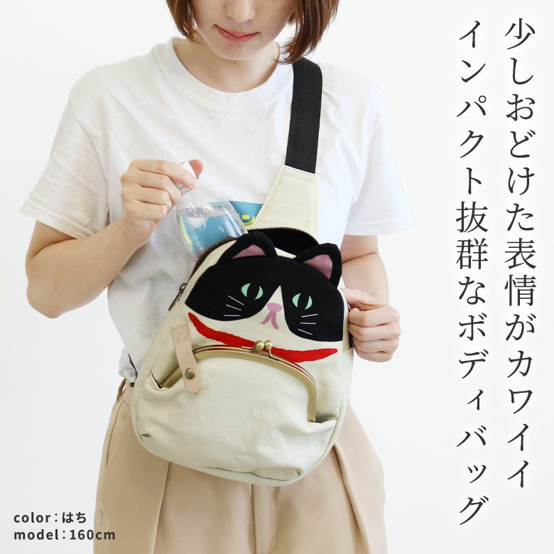AYANOKOJI にゃんこ にゃんこがま口ボディバッグ 少しおどけた表情がカワイイインパクト抜群なボディバッグ