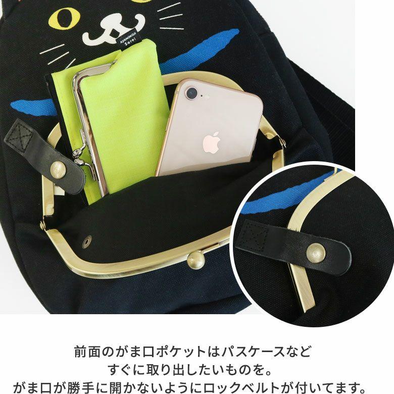 AYANOKOJI にゃんこ にゃんこがま口ボディバッグ 前面のがま口ポケットはパスケースなどすぐに取り出したいものを。がま口が勝手に開かないようにロックベルトが付いてます。