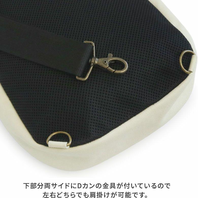 AYANOKOJI にゃんこ にゃんこがま口ボディバッグ 下部分両サイドにDカンの金具が付いているので左右どちらでも肩掛けが可能です。