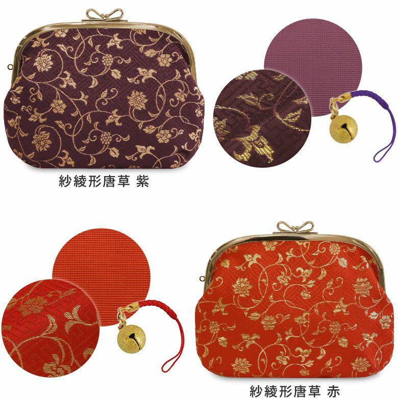 AYANOKOJI 長寿祝い くし型がま口ポーチ カラー カラーバリエーション 種類 色 紗綾形唐草 紫 赤