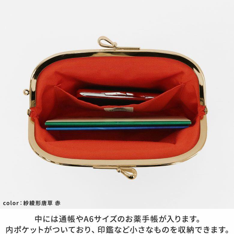 AYANOKOJI 長寿祝い くし型がま口ポーチ 中には通帳やA6サイズのお薬手帳が入ります。内ポケットがついており、印鑑など小さなものを収納できます。