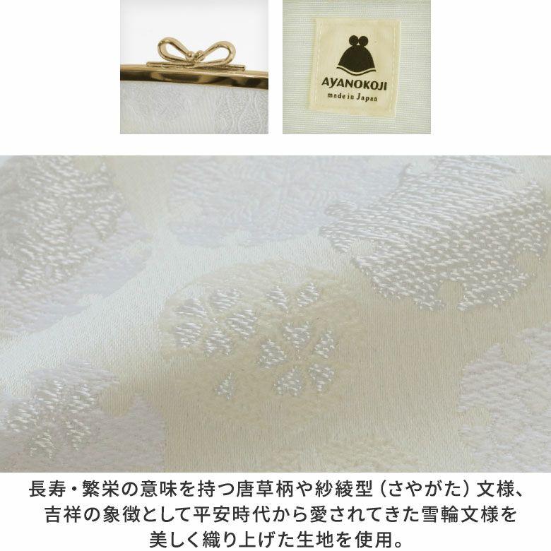 AYANOKOJI 長寿祝い くし型がま口ポーチ 口金 あやむすび タグ 生地アップ 長寿・繁栄の意味を持つ唐草柄や紗綾型(さやがた)文様、吉祥の象徴として平安時代から愛されてきた雪輪文様を美しく織り上げた生地を使用。