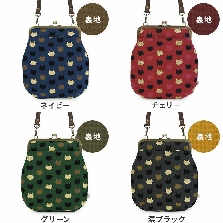 AYANOKOJI にゃんこジャガード ポケット付きがま口フラットショルダーバッグ カラーバリエーション ネイビー チェリー グリーン 濃ブラック