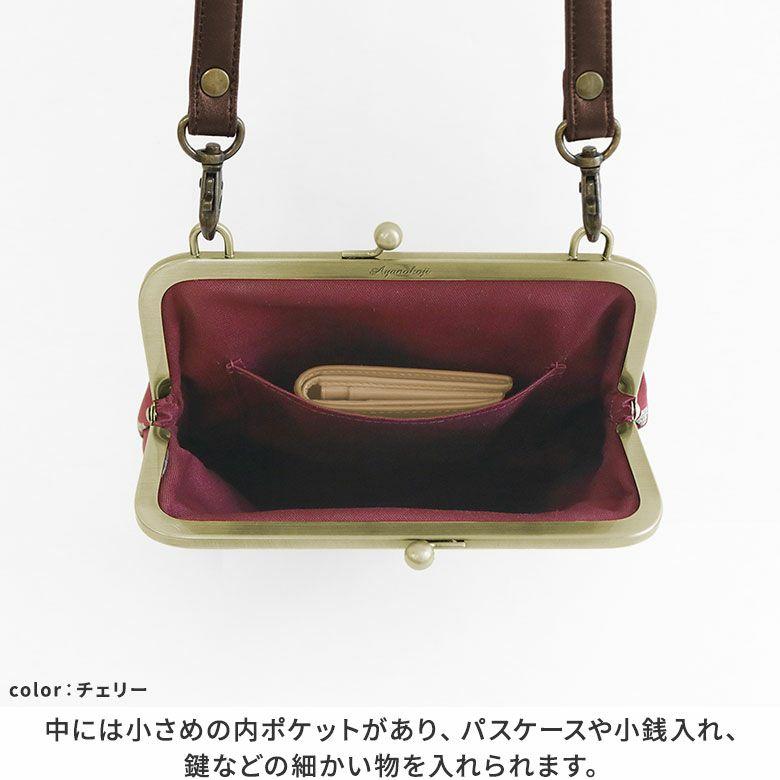 AYANOKOJI にゃんこジャガード ポケット付きがま口フラットショルダーバッグ 中には小さめの内ポケットがあり、パスケースや小銭入れ、鍵などの細かい物を入れられます。