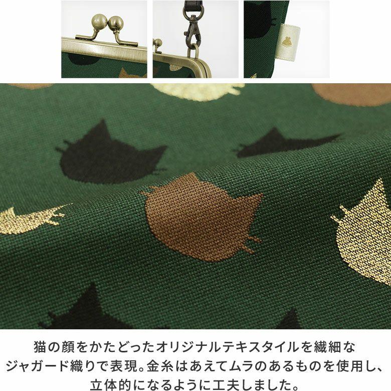 AYANOKOJI にゃんこジャガード ポケット付きがま口フラットショルダーバッグ 猫の顔をかたどったAYANOKOJIオリジナルテキスタイルを繊細なジャガード織りで表現。濃いカラーとのコントラストが映える金糸は、あえてムラのあるものを使用し、立体的になるように工夫しました。