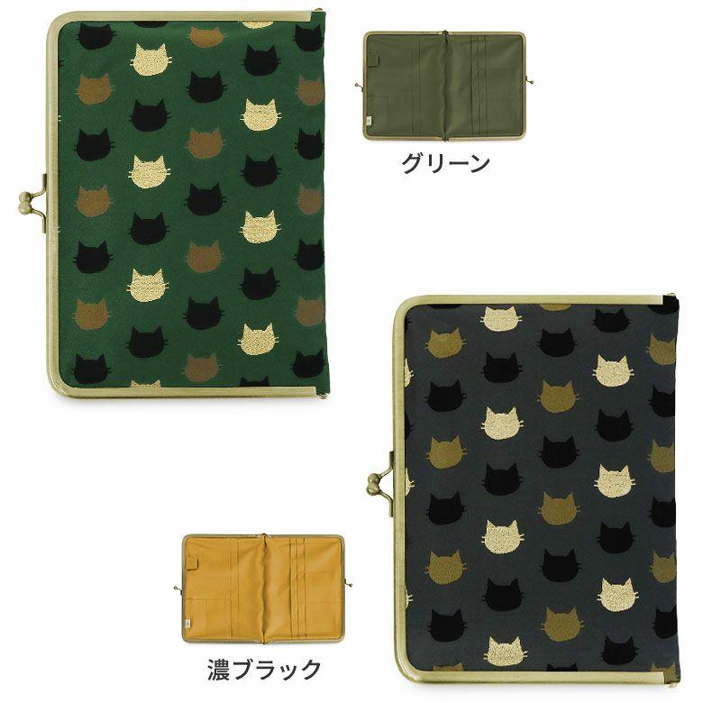 AYANOKOJI にゃんこジャガード ブックカバー型がま口多機能ケース カラーバリエーション グリーン 濃ブラック