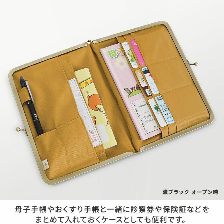 AYANOKOJI にゃんこジャガード ブックカバー型がま口多機能ケース 母子手帳やおくすり手帳と一緒に診察券や保険証などをまとめて入れておくケースとしても便利です。