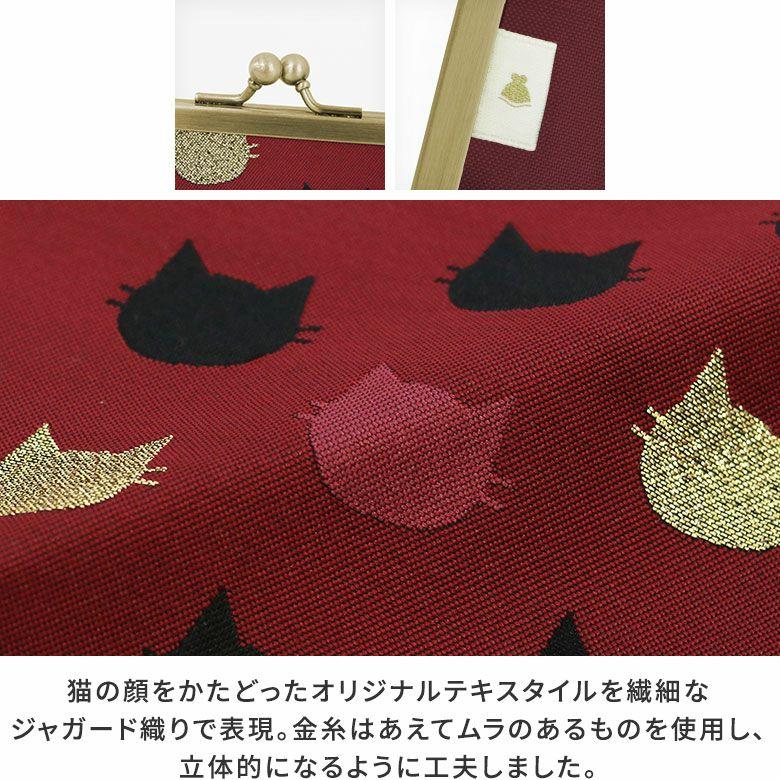 AYANOKOJI にゃんこジャガード ブックカバー型がま口多機能ケース 猫の顔をかたどったAYANOKOJIオリジナルテキスタイルを繊細なジャガード織りで表現。濃いカラーとのコントラストが映える金糸は、あえてムラのあるものを使用し、立体的になるように工夫しました。