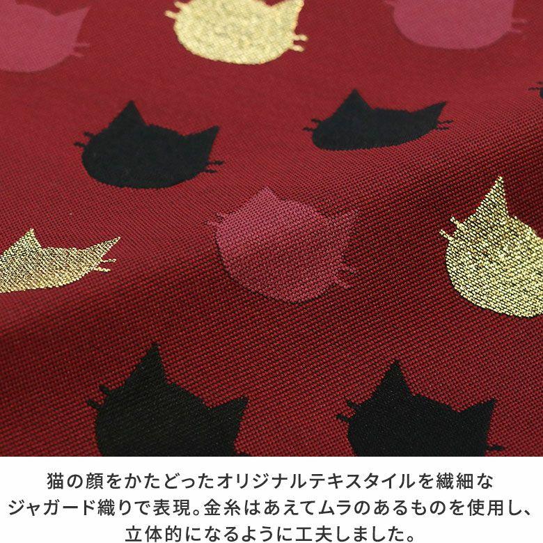 AYANOKOJI にゃんこジャガード 箱足がま口キーケース 猫の顔をかたどったAYANOKOJIオリジナルテキスタイルを繊細なジャガード織りで表現。濃いカラーとのコントラストが映える金糸は、あえてムラのあるものを使用し、立体的になるように工夫しました。