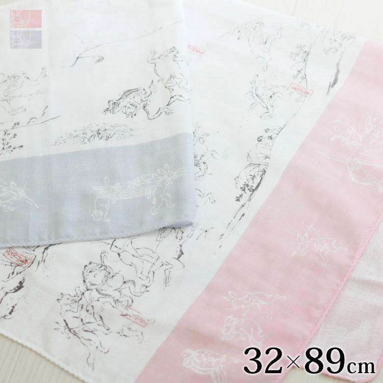 AYANOKOJI 鳥獣戯画 二重ガーゼ手拭い メインイメージ